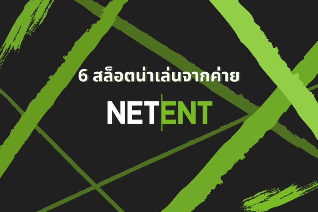 6 สล็อตน่าเล่นจากค่าย NetEnt