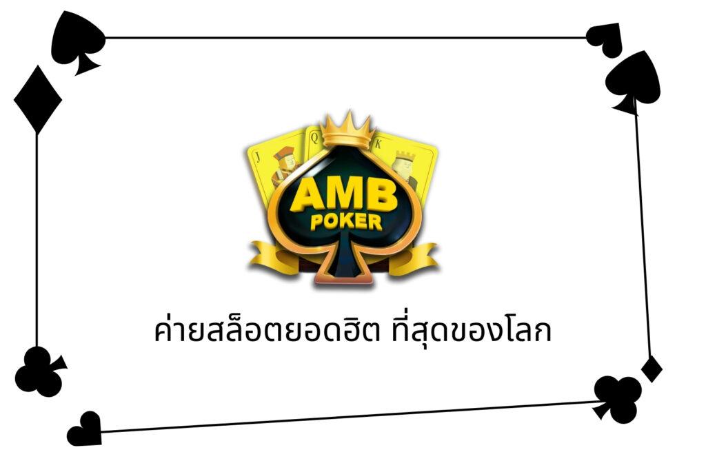 AMB Poker รวมเกมยอดฮิตระดับแนวหน้า